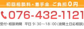 076-432-1121 受付時間:平日9:30~18:00(夜間土日応相談)