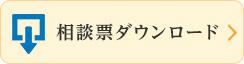 https://kusanolaw-kotsujiko.com/wp-content/uploads/2017/02/jiko-soudanhyou.pdf