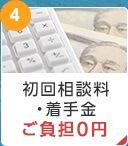 初回相談料・着手金ご負担0円