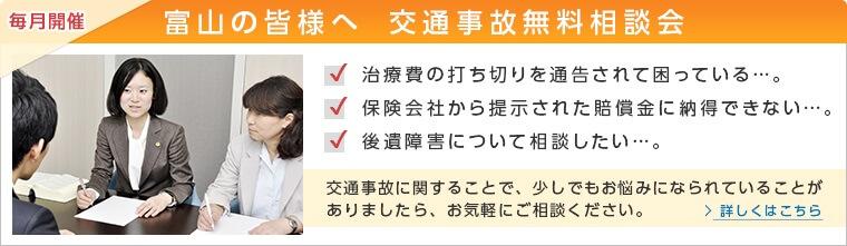 富山の皆様へ 交通事故無料相談会
